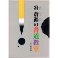 810201 谷蒼涯の書道教室 B5判 96頁  日本習字普及協会