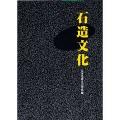 810204 石造文化 B5判 168頁  日本習字普及協会