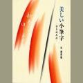 810209 美しい小筆字 ―書き込み式― B5判 96頁  日本習字普及協会