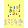 810210 美しい日本語を書く B5判 120頁  日本習字普及協会