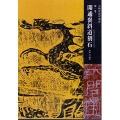 810212 開通褒斜道刻石 B4判 64頁  日本習字普及協会