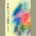 810213 はじめてのペン習字 B5判 96頁  日本習字普及協会