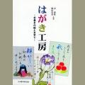 810217 はがき工房 —手書きの絵と文字で— A5判 116頁  日本習字普及協会