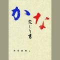 810223 かな交じり書 B5判 96頁  日本習字普及協会