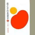 810224 母と子のお習字(上) 1・2・3年生 B5判 88頁  日本習字普及協会