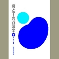 810225 母と子のお習字(下) 4・5・6年生 B5判 88頁  日本習字普及協会