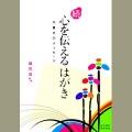 810230 続・心を伝えるはがき A5判 128頁  日本習字普及協会