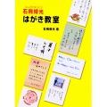 810231 石飛博光はがき教室 A5判 80頁  日本習字普及協会