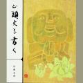 810237 山頭火を書く A4変型判 64頁  日本習字普及協会
