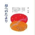 810239 母へのたより B5変型判 64頁  日本習字普及協会