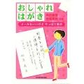 810241 おしゃれきがき A5判 112頁  日本習字普及協会
