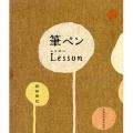 810245 筆ペンLesson B5変型判 120頁  日本習字普及協会