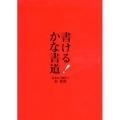 810247 書ける! かな書道 B5判 96頁  日本習字普及協会
