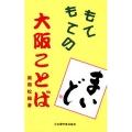 810248 もてもての 大阪ことば B6変型判 88頁  日本習字普及協会