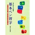 810249 えんぴつで書く 基本ペン習字 B5判 56頁  日本習字普及協会