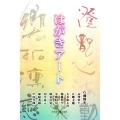810252 はがきアート A5変型判 96頁  日本習字普及協会