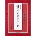 810254 一から学ぶ 漢字かなまじり文 B5判 96頁  日本習字普及協会