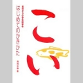 810270 はじめてのかきかた B5判 88頁  日本習字普及協会