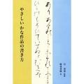 810271 やさしいかな作品の書き方 B5判 96頁  日本習字普及協会