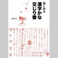 810273 楽しめる漢字かな交じり書 B5判 88頁  日本習字普及協会