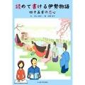 810274 読めて書ける 伊勢物語 B5判 100頁  日本習字普及協会