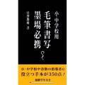 810276 小・中学校用毛筆書写墨場必携 新書判 334頁  日本習字普及協会