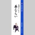 810277 天神さまと手ならい A4判変型 48頁  日本習字普及協会