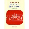 810278 楽しく上手に筆ペンの本 -書き込み式- B5判 104頁  日本習字普及協会