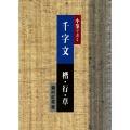 810279 小筆で書く千字文 楷・行・草 B5判 68頁  日本習字普及協会