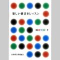 810300 楽しい横書きレッスン B5判 96頁  日本習字普及協会