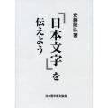810302 「日本の文字」を伝えよう A5判 120頁  日本習字普及協会
