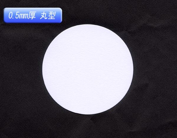 業務用紙コースター0.5mm丸