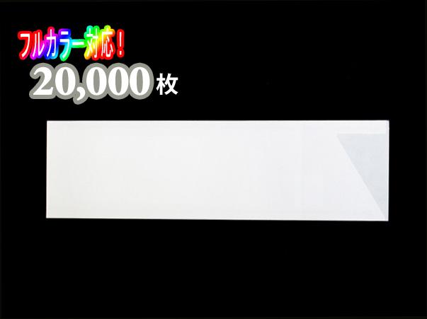 フルカラー印刷箸袋