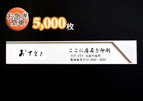 e-割り箸.COM名入れ箸袋茶線