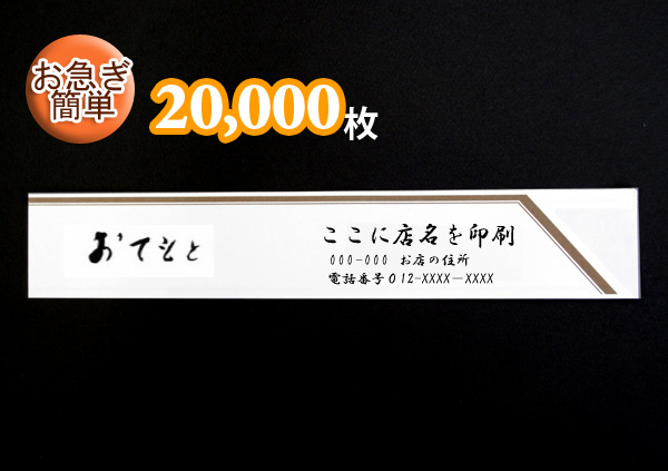 名入れ箸袋茶線20000枚