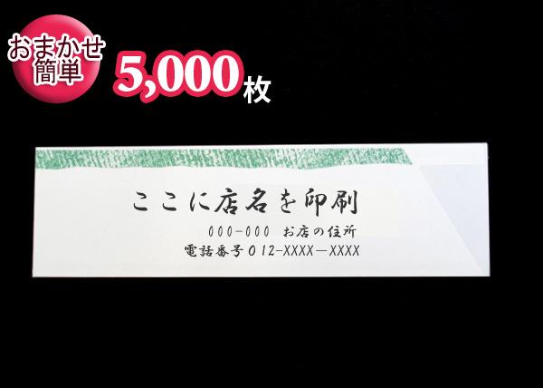 名入れ箸袋ライン入り5000
