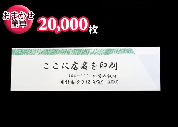 名入れ箸袋20,000枚