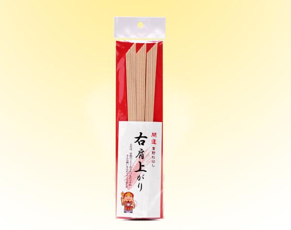 開運吉野杉箸(右肩上がり)