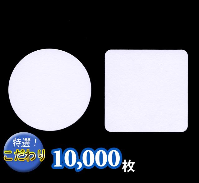 名入れ紙コースター10,000枚