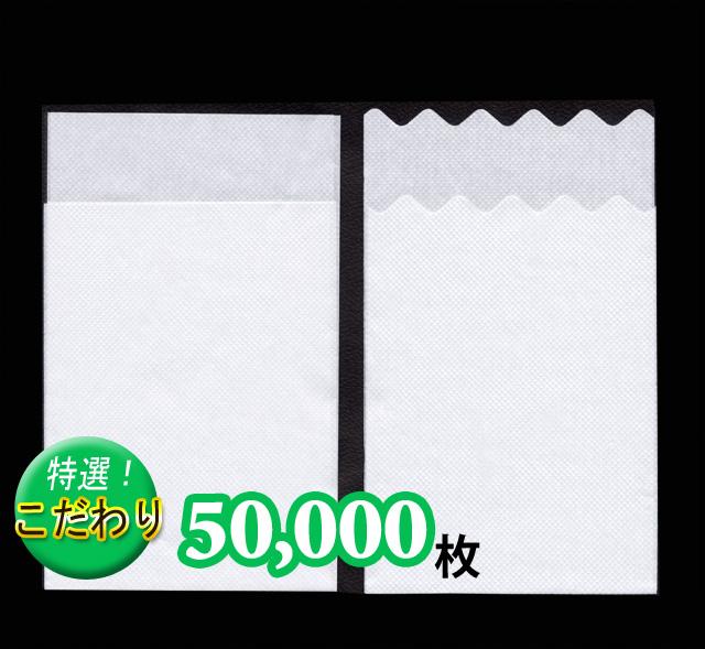 名入れ紙ナフキン50,000枚