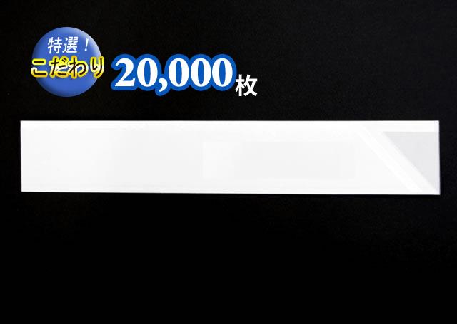 白無地ロング20000