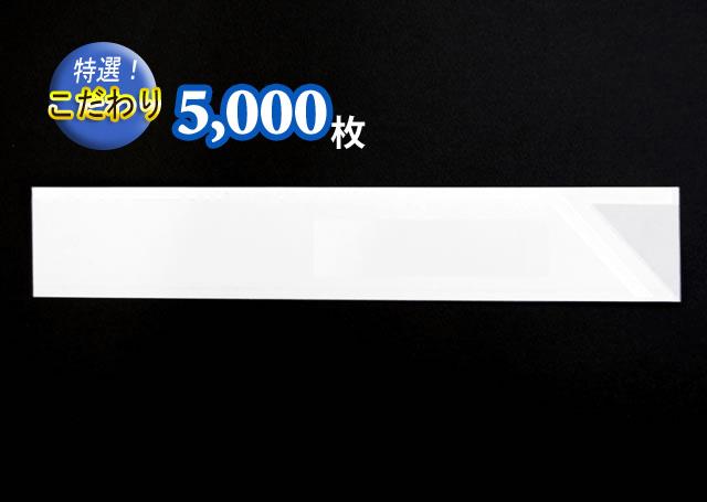 白無地ロング5000