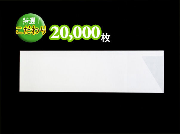 名入れ箸袋白無地20,000枚