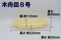 kifune8
