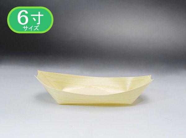 たこ焼き舟経木6寸