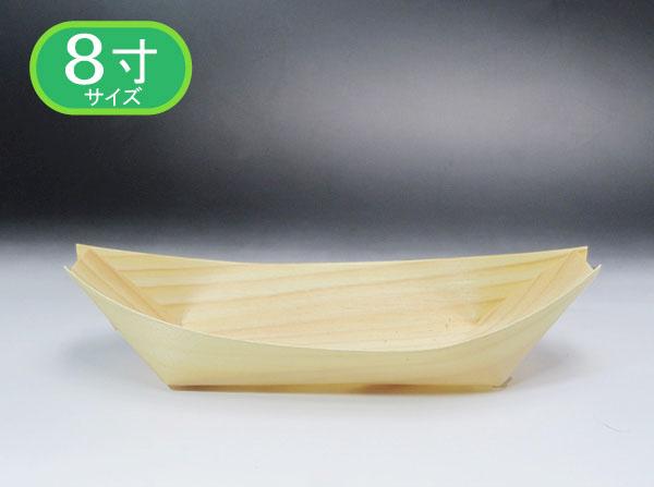 たこ焼き舟経木8寸