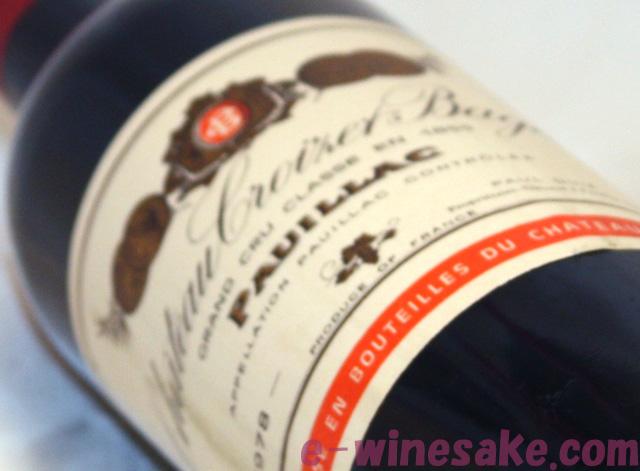 シャトー・クロワゼバージュ1978年/ポヤック/ボルドー/フランス赤ワイン/オールドヴィンテージ/瀧澤