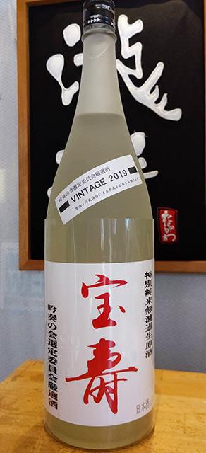 宝寿/特別純米 無濾過生原酒/広島の地酒/吟奏の会/酒の瀧澤