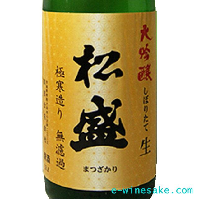 松盛/大吟醸生原酒/茨城の地酒/吟奏の会/酒の瀧澤