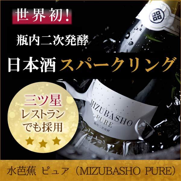水芭蕉ピュアバナーBs/永井酒造/群馬の地酒/酒の瀧澤